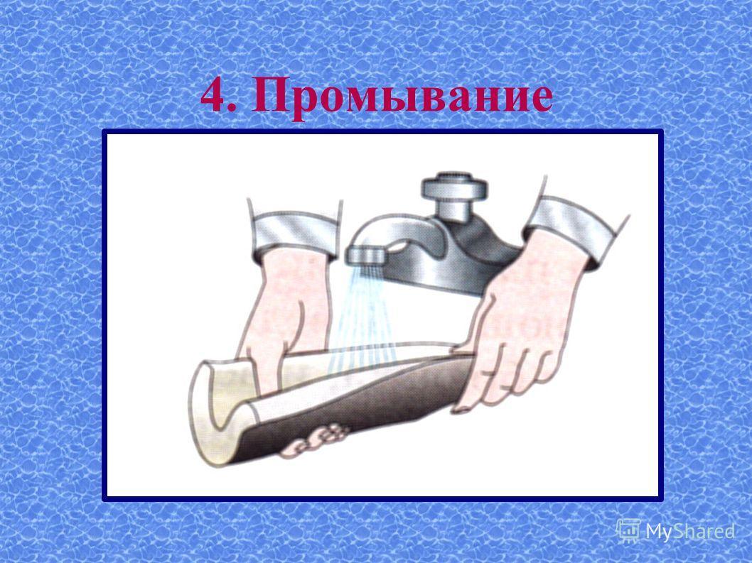 4. Промывание