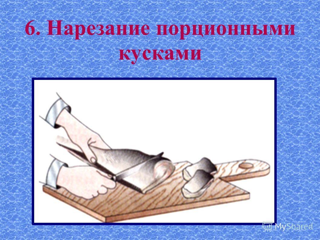 6. Нарезание порционными кусками