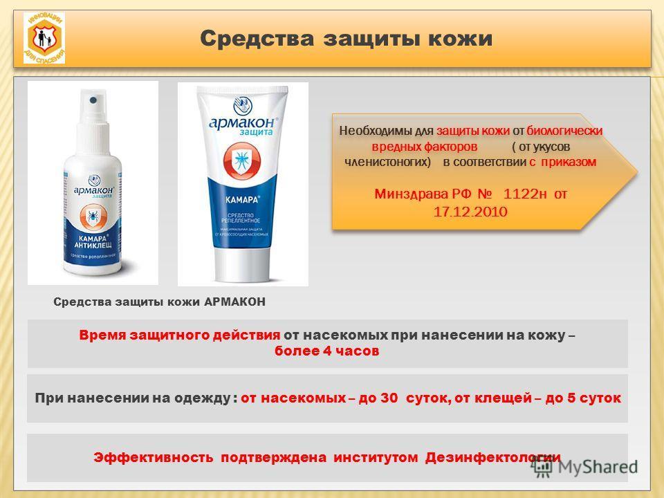 Средства защиты кожи Необходимы для защиты кожи от биологически вредных факторов ( от укусов членистоногих) в соответствии с приказом Минздрава РФ 1122н от 17.12.2010 Необходимы для защиты кожи от биологически вредных факторов ( от укусов членистоног