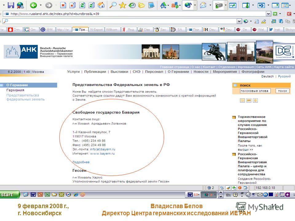 9 февраля 2008 г., г. Новосибирск Владислав Белов Директор Центра германских исследований ИЕ РАН 11