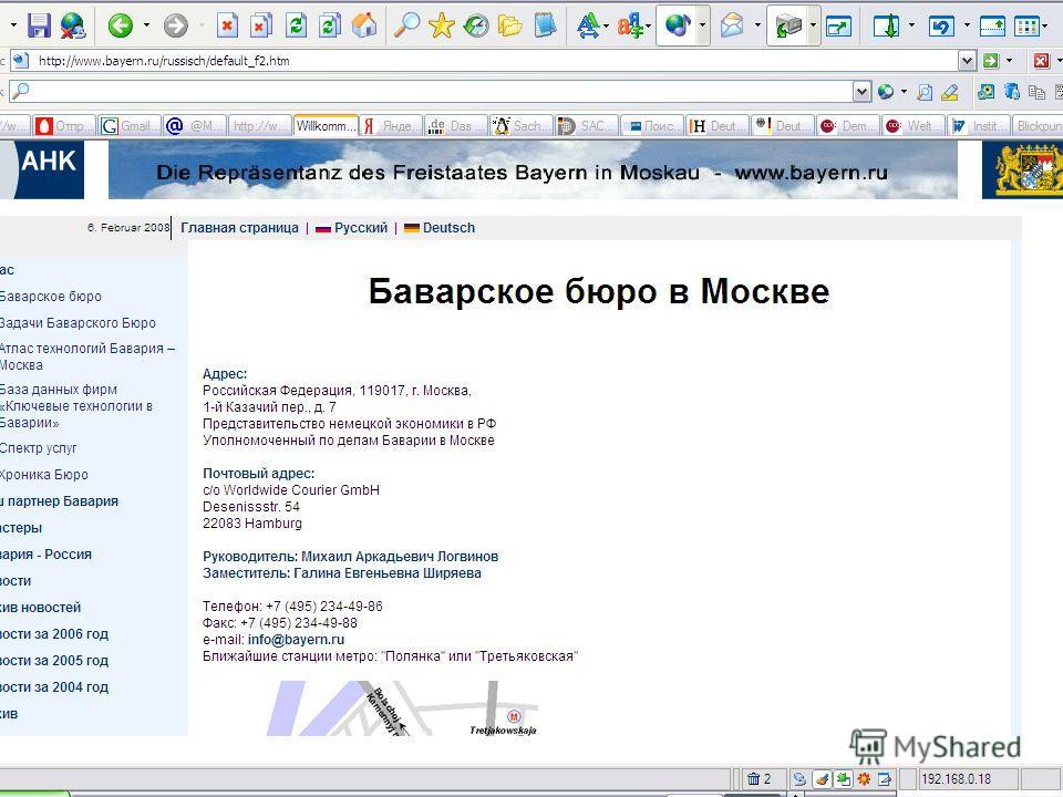 9 февраля 2008 г., г. Новосибирск Владислав Белов Директор Центра германских исследований ИЕ РАН 12
