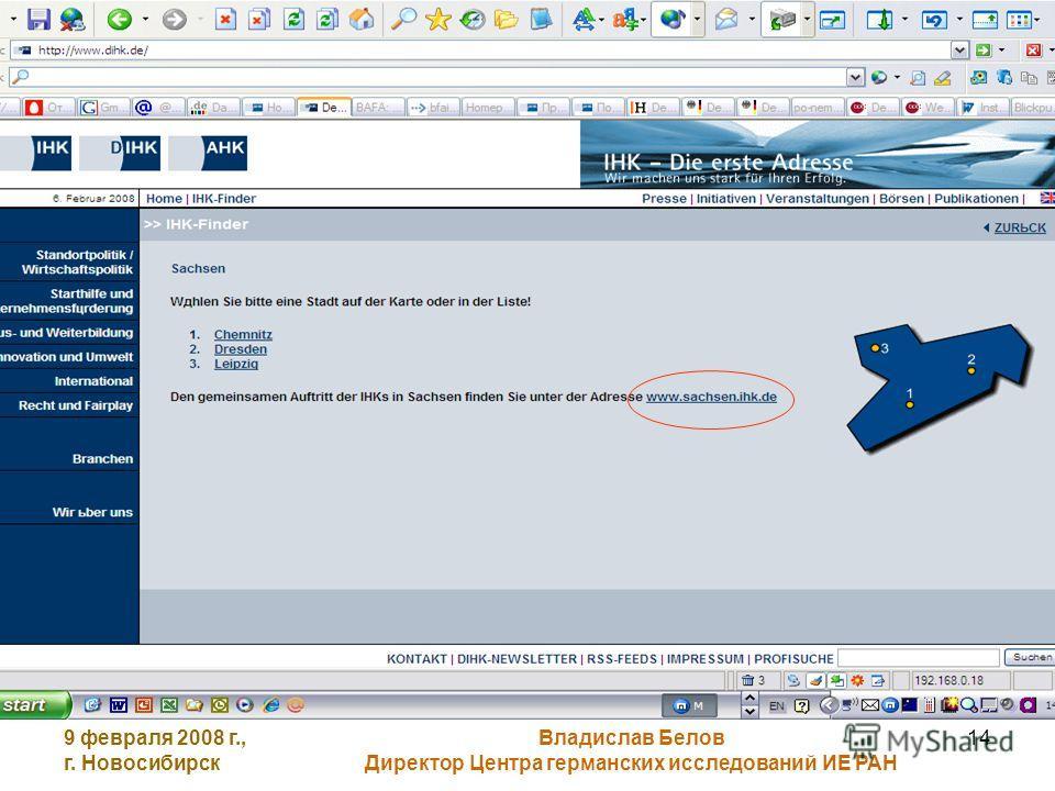 9 февраля 2008 г., г. Новосибирск Владислав Белов Директор Центра германских исследований ИЕ РАН 14