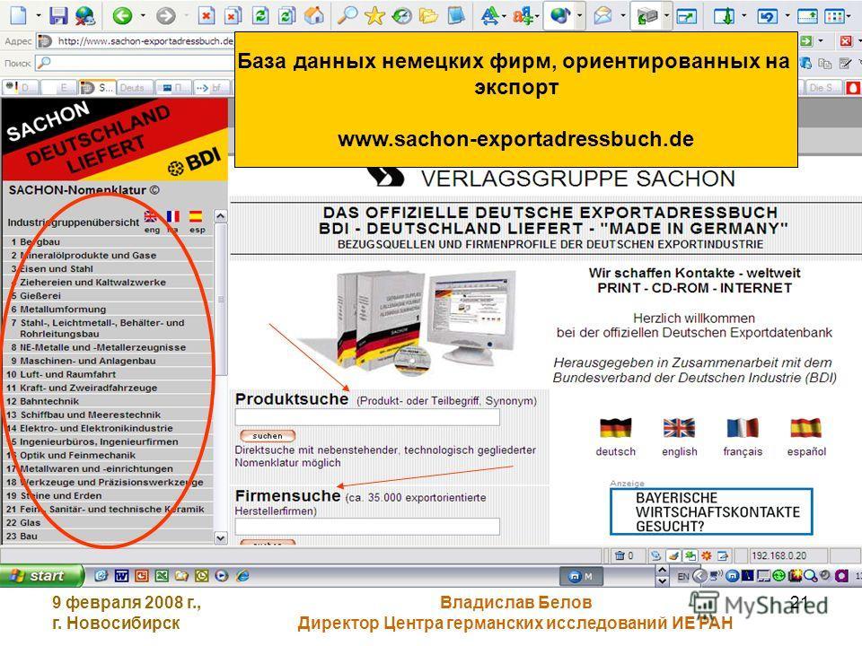9 февраля 2008 г., г. Новосибирск Владислав Белов Директор Центра германских исследований ИЕ РАН 21 База данных немецких фирм, ориентированных на экспорт www.sachon-exportadressbuch.de