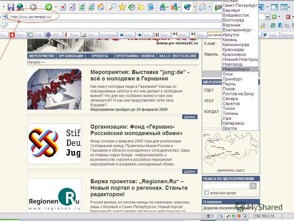 9 февраля 2008 г., г. Новосибирск Владислав Белов Директор Центра германских исследований ИЕ РАН 34