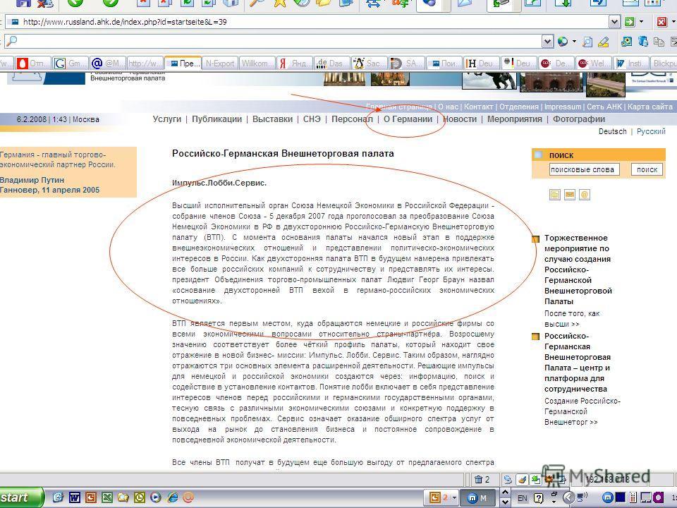 9 февраля 2008 г., г. Новосибирск Владислав Белов Директор Центра германских исследований ИЕ РАН 9