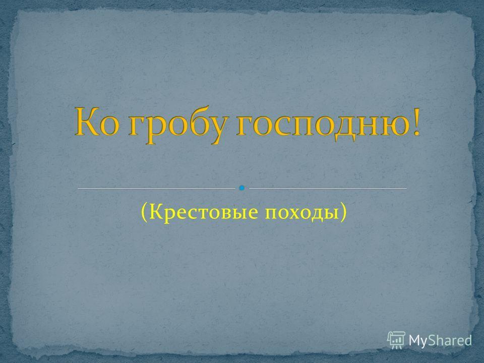 (Крестовые походы)