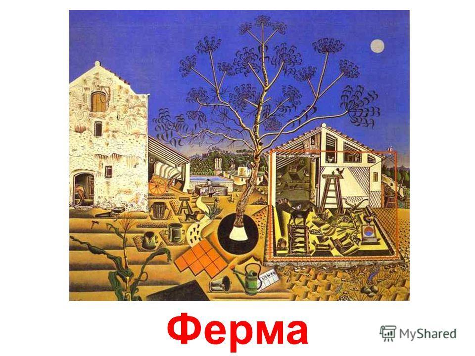 Хуан Миро (1893-1983) сюрреализм