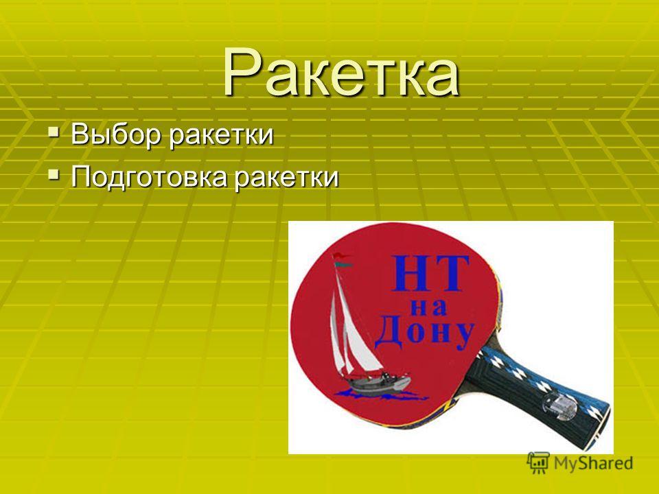 Ракетка Ракетка Выбор ракетки Выбор ракетки Подготовка ракетки Подготовка ракетки