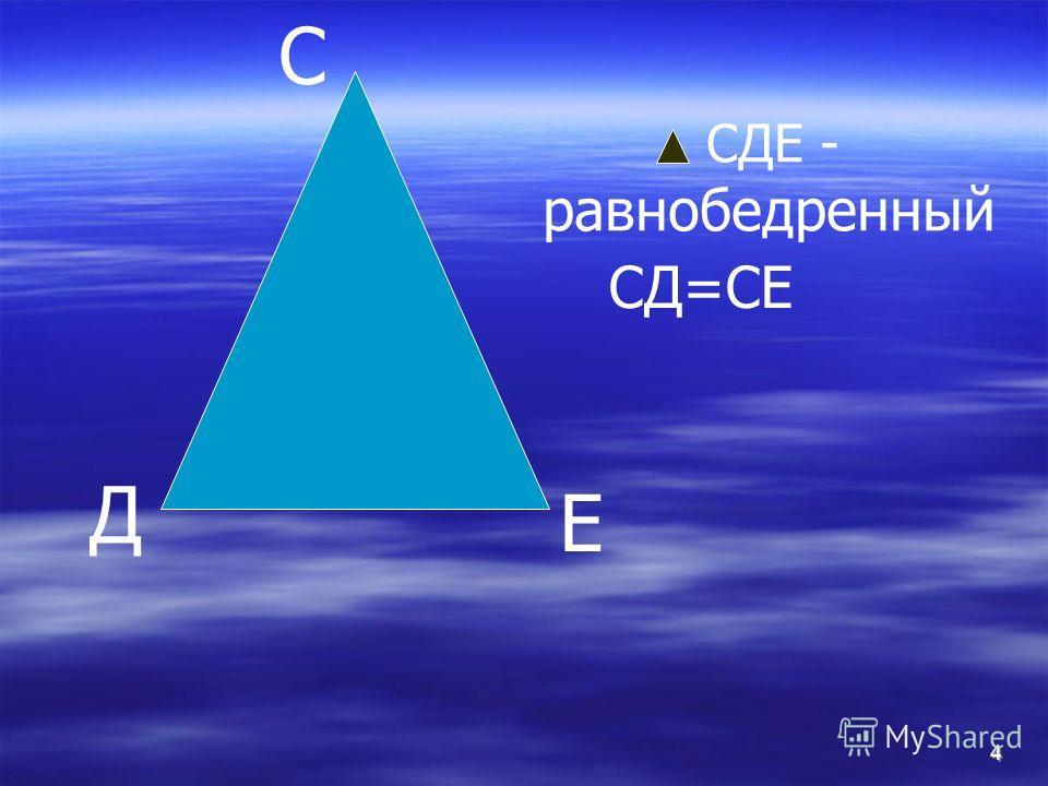 4 СДЕ - равнобедренный СД=СЕ Д С Е