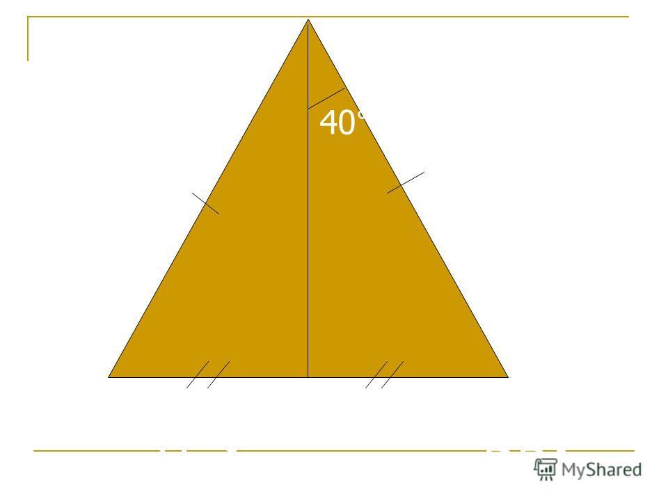 6 B A D C 40° Найдите угол DBA