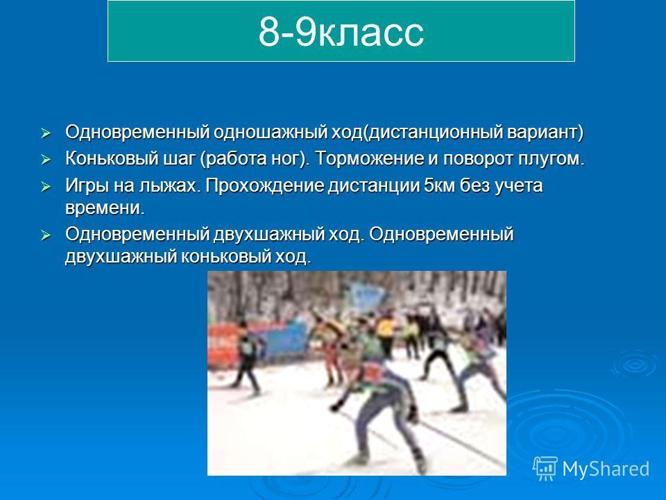 Одновременный одношажный ход(дистанционный вариант) Одновременный одношажный ход(дистанционный вариант) Коньковый шаг (работа ног). Торможение и поворот плугом. Коньковый шаг (работа ног). Торможение и поворот плугом. Игры на лыжах. Прохождение диста