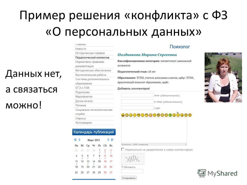 Пример решения «конфликта» с ФЗ «О персональных данных» Данных нет, а связаться можно!
