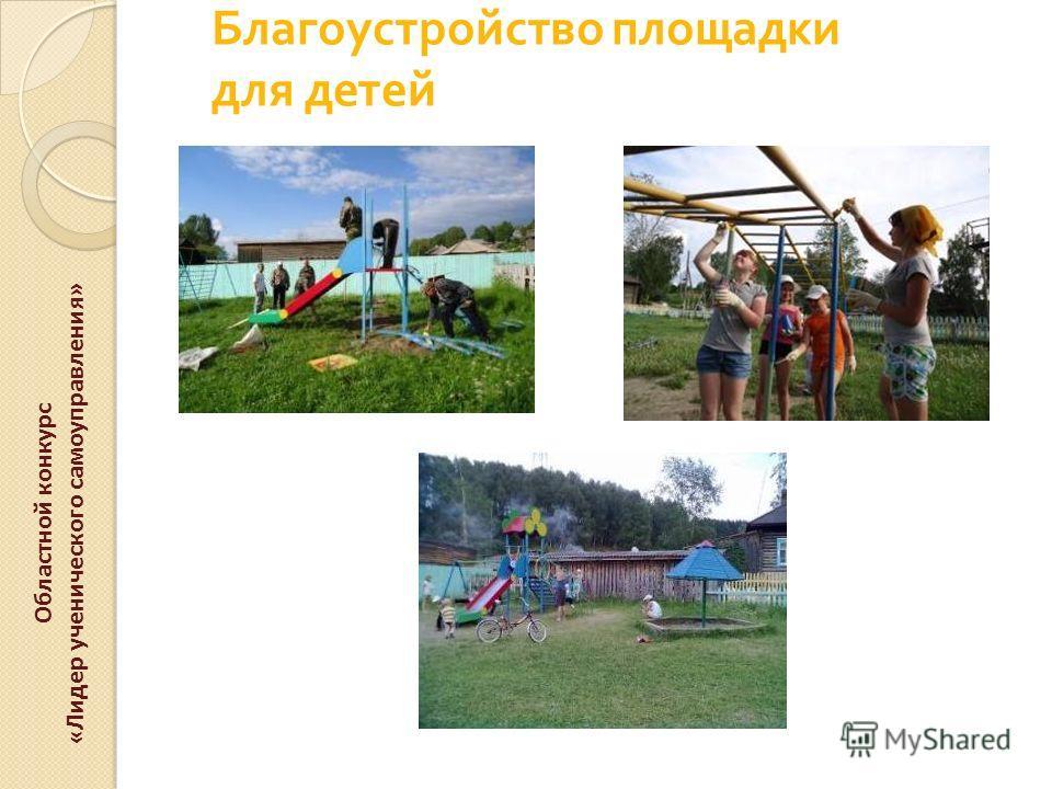Благоустройство площадки для детей Областной конкурс «Лидер ученического самоуправления»