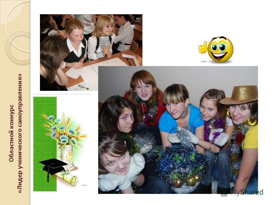 Моя команда Областной конкурс «Лидер ученического самоуправления»
