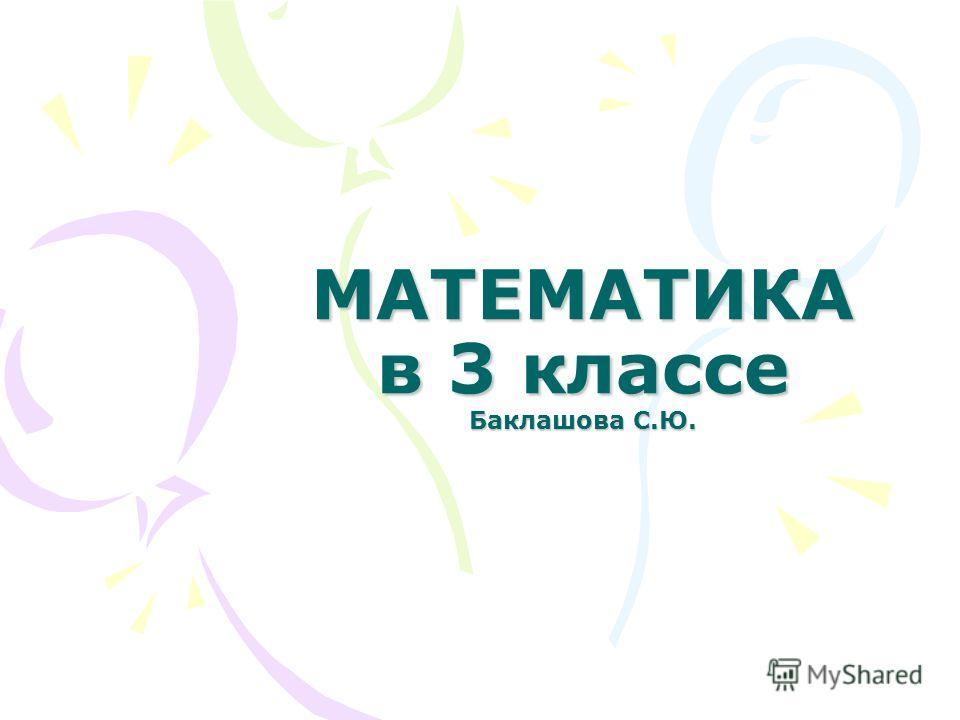 МАТЕМАТИКА в 3 классе Баклашова С.Ю.