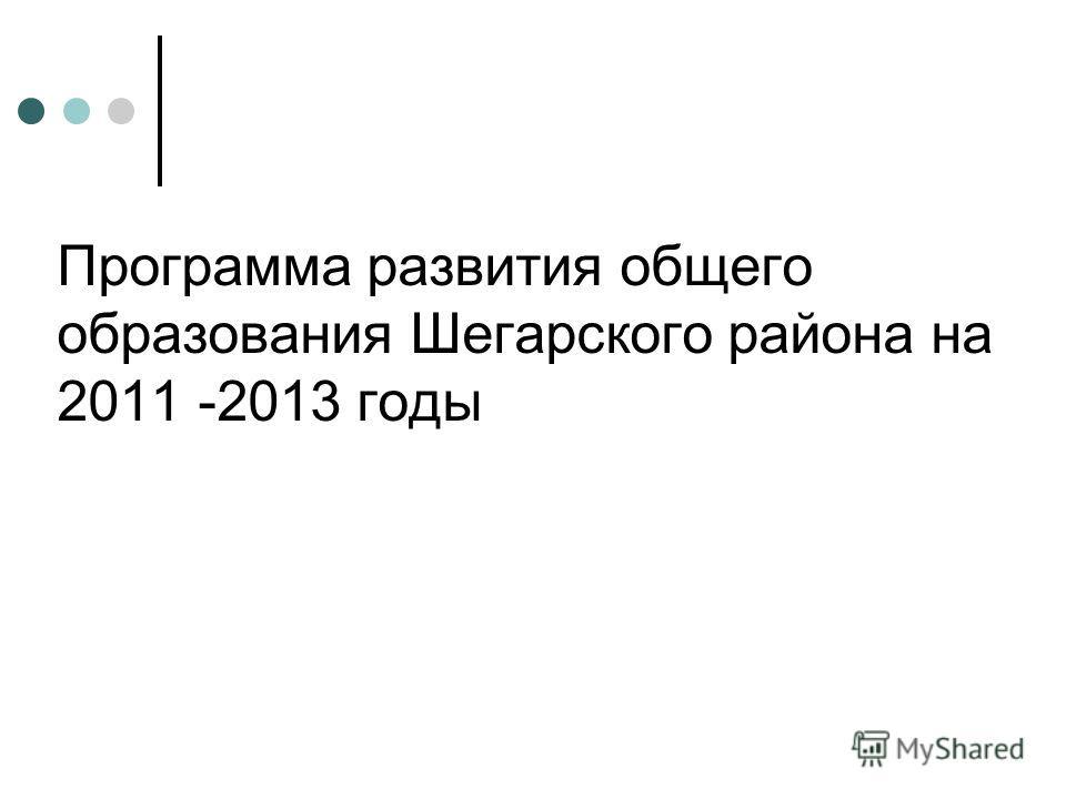 Программа развития общего образования Шегарского района на 2011 -2013 годы