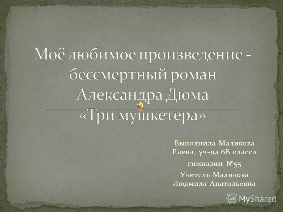 Выполнила Маликова Елена, уч-ца 6Б класса гимназии 55 Учитель Маликова Людмила Анатольевна