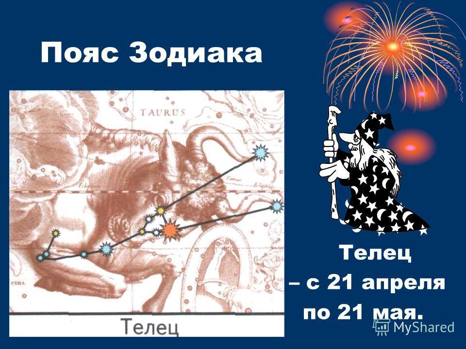 Пояс Зодиака Телец – с 21 апреля по 21 мая.