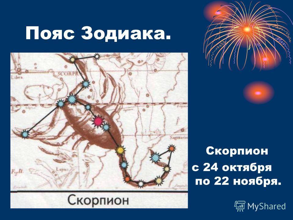 Пояс Зодиака. Скорпион - с 24 октября по 22 ноября.