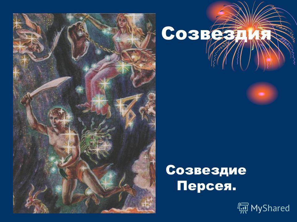 Созвездия Созвездие Персея.