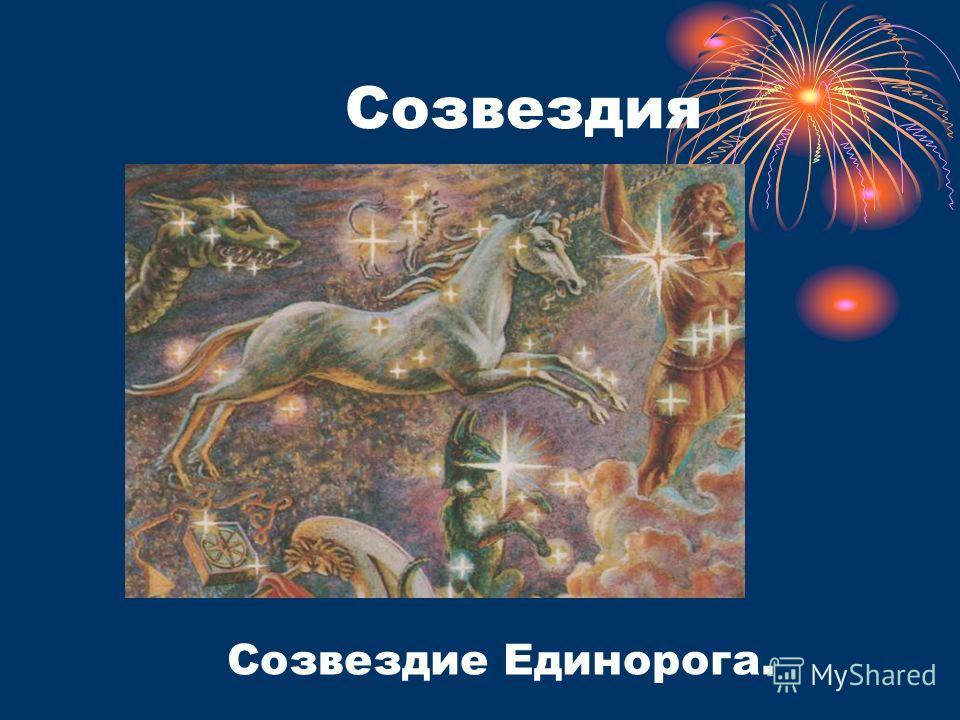 Созвездия Созвездие Единорога.