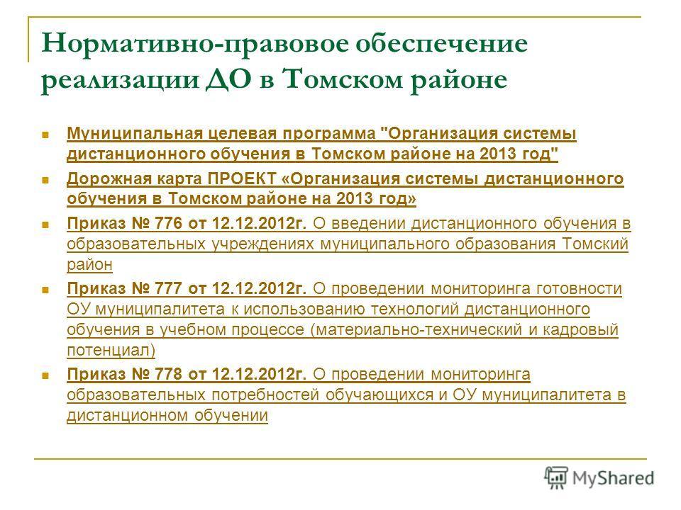 Нормативно-правовое обеспечение реализации ДО в Томском районе Муниципальная целевая программа