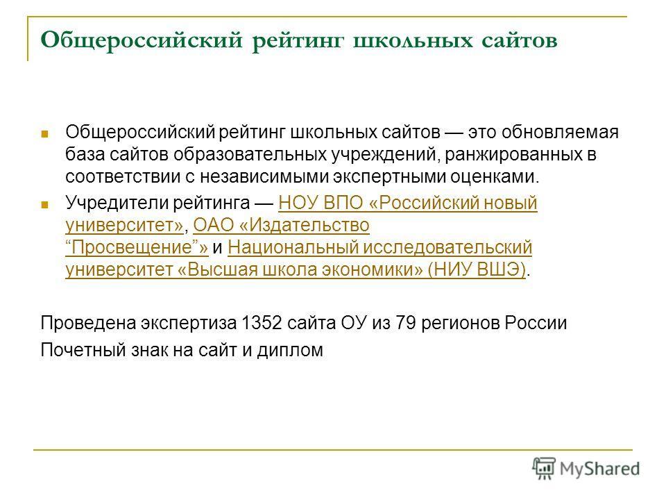 Общероссийский рейтинг школьных сайтов Общероссийский рейтинг школьных сайтов это обновляемая база сайтов образовательных учреждений, ранжированных в соответствии с независимыми экспертными оценками. Учредители рейтинга НОУ ВПО «Российский новый унив