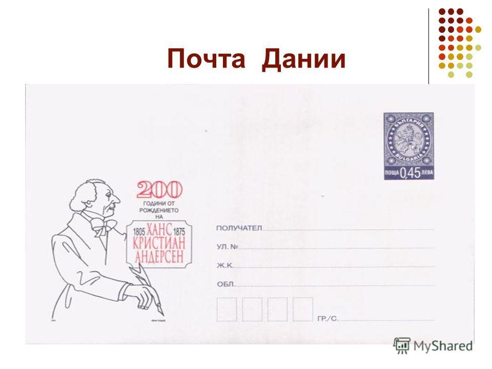 Почта Дании
