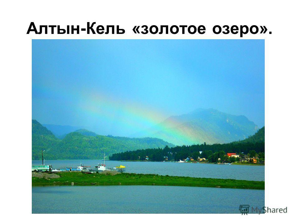 Алтын-Кель «золотое озеро».