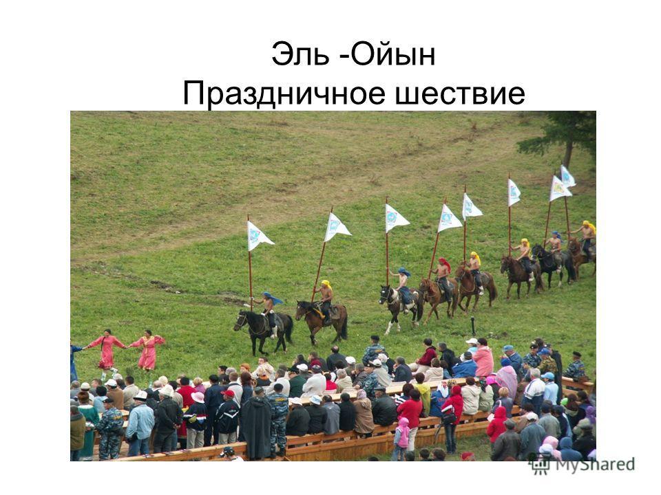 Эль -Ойын Праздничное шествие