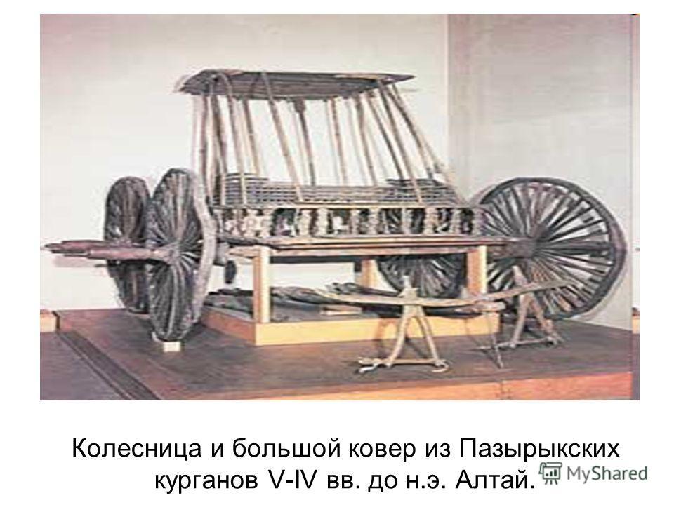 Колесница и большой ковер из Пазырыкских курганов V-IV вв. до н.э. Алтай.