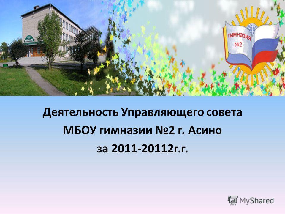 Деятельность Управляющего совета МБОУ гимназии 2 г. Асино за 2011-20112г.г.