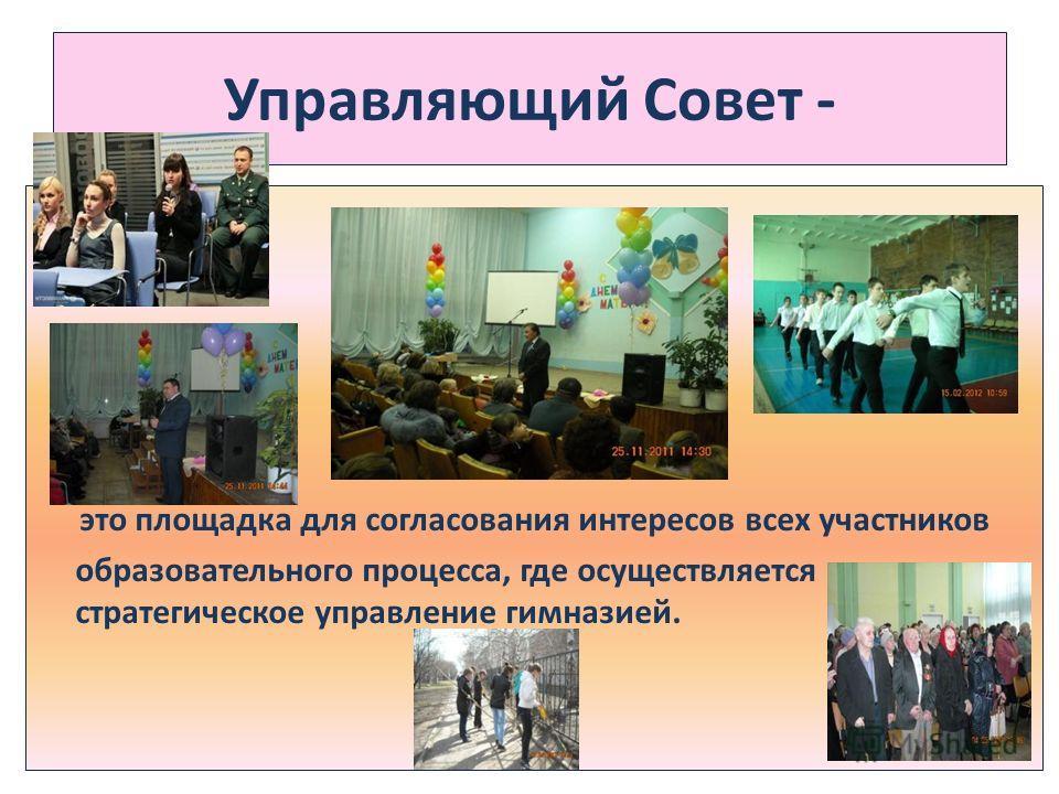 Управляющий Совет - это площадка для согласования интересов всех участников образовательного процесса, где осуществляется стратегическое управление гимназией.
