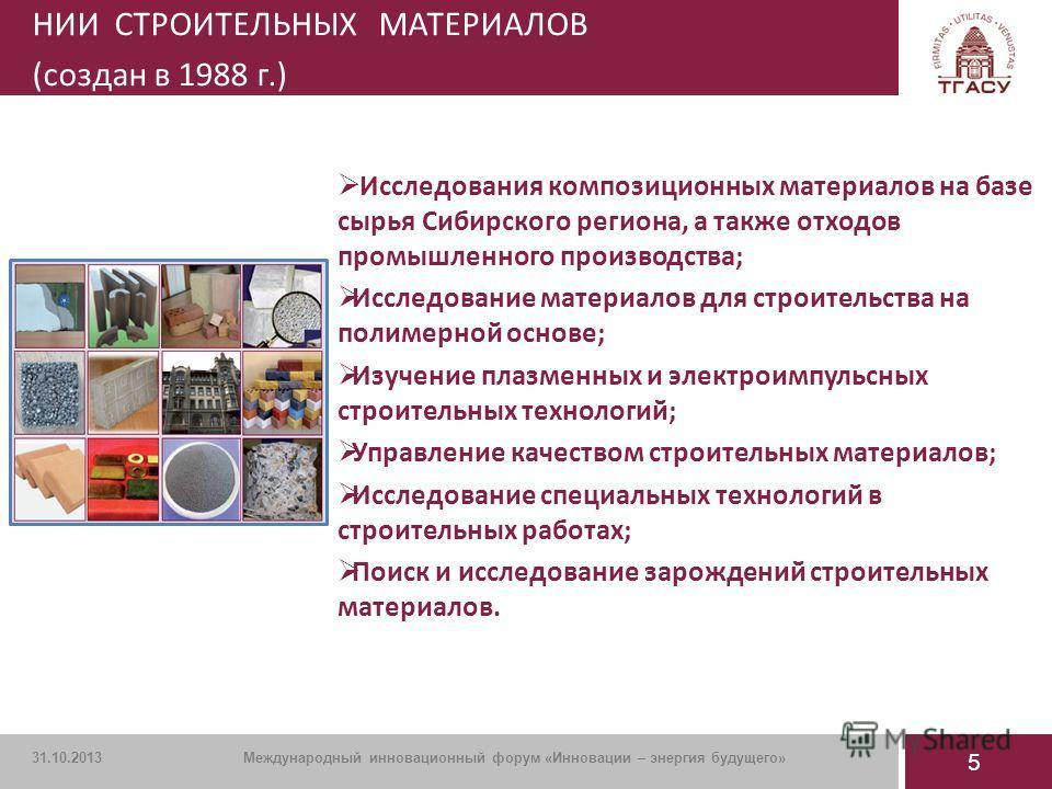 5 Исследования композиционных материалов на базе сырья Сибирского региона, а также отходов промышленного производства; Исследование материалов для строительства на полимерной основе; Изучение плазменных и электроимпульсных строительных технологий; Уп