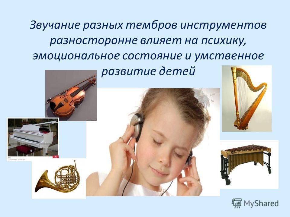 Звучание разных тембров инструментов разносторонне влияет на психику, эмоциональное состояние и умственное развитие детей