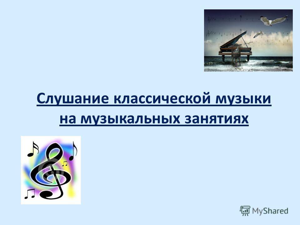 Слушание классической музыки на музыкальных занятиях
