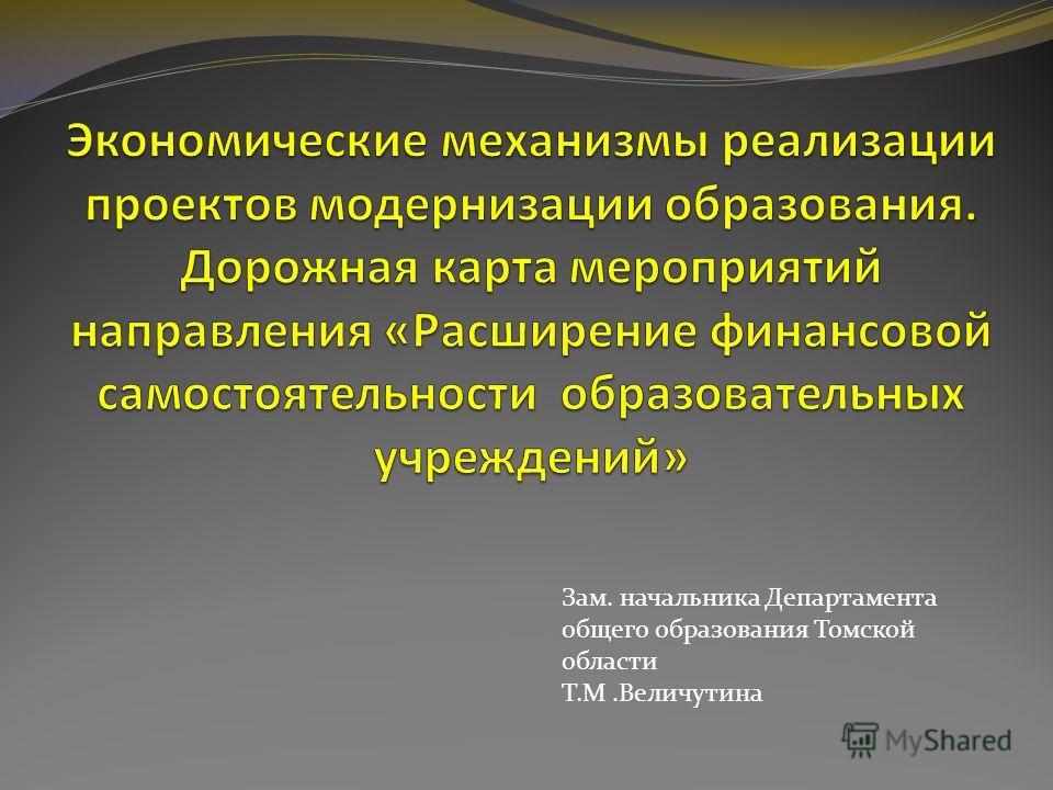 Зам. начальника Департамента общего образования Томской области Т.М.Величутина