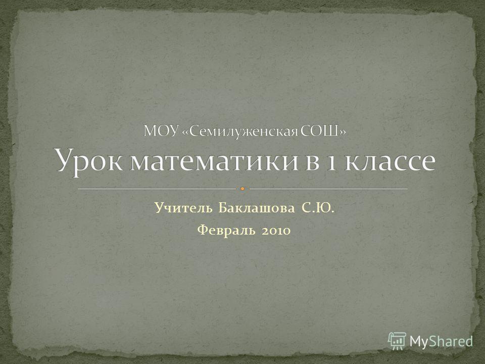 Учитель Баклашова С.Ю. Февраль 2010