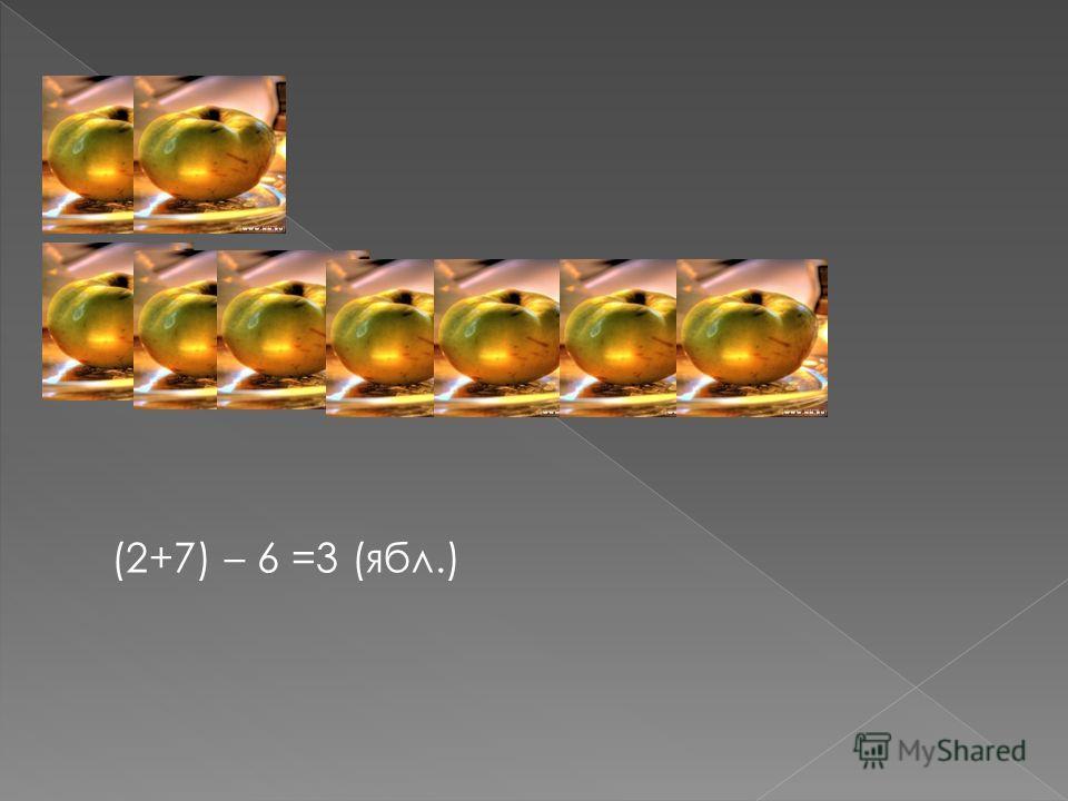 (2+7) – 6 =3 (ябл.)