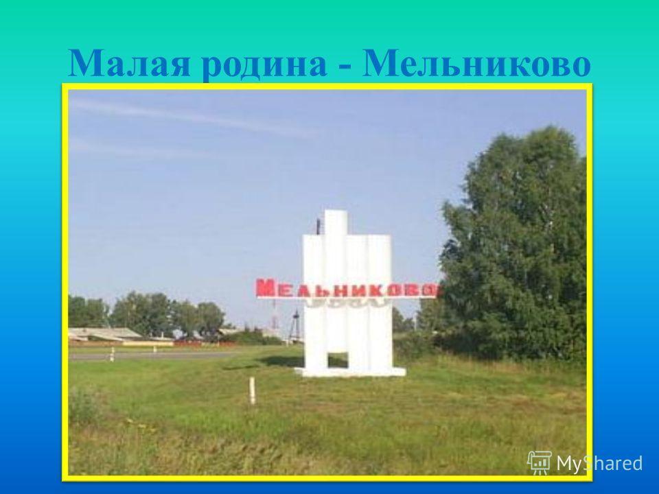 Малая родина - Мельниково