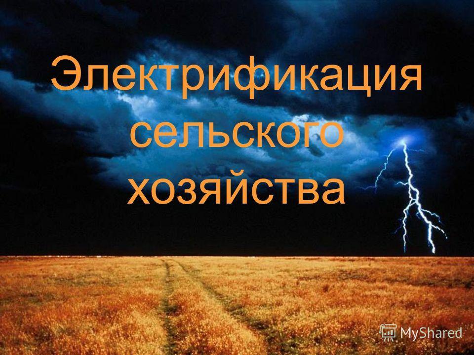 Электрификация сельского хозяйства