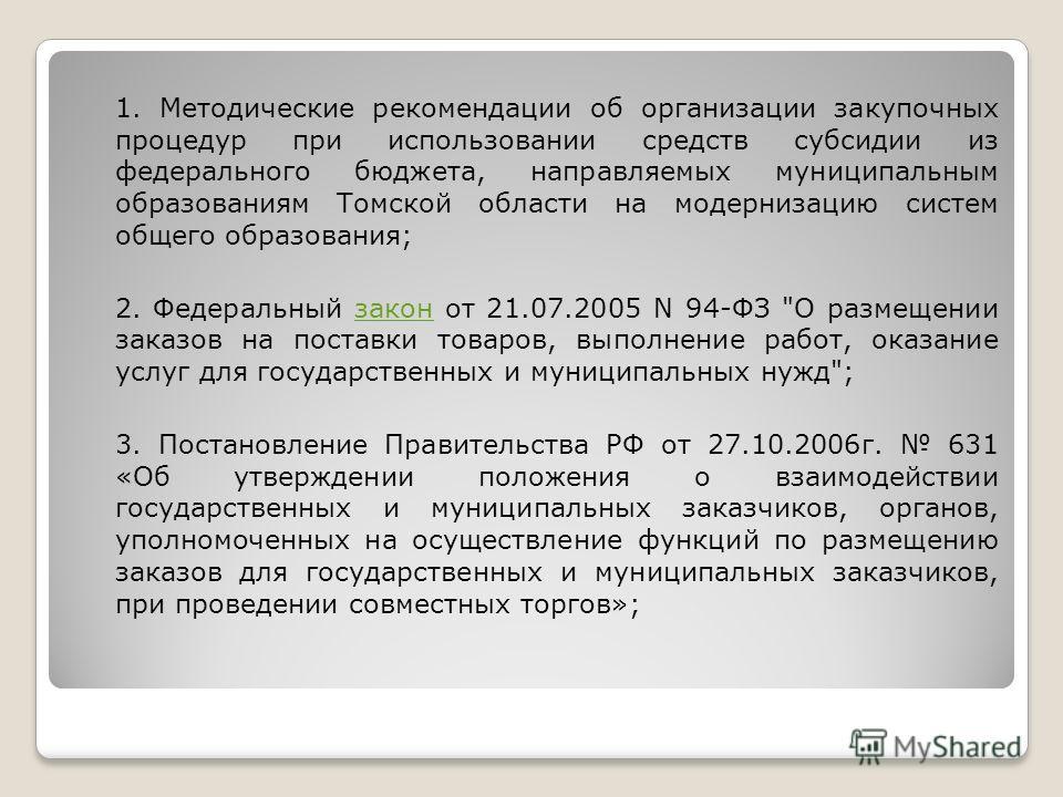 1. Методические рекомендации об организации закупочных процедур при использовании средств субсидии из федерального бюджета, направляемых муниципальным образованиям Томской области на модернизацию систем общего образования; 2. Федеральный закон от 21.