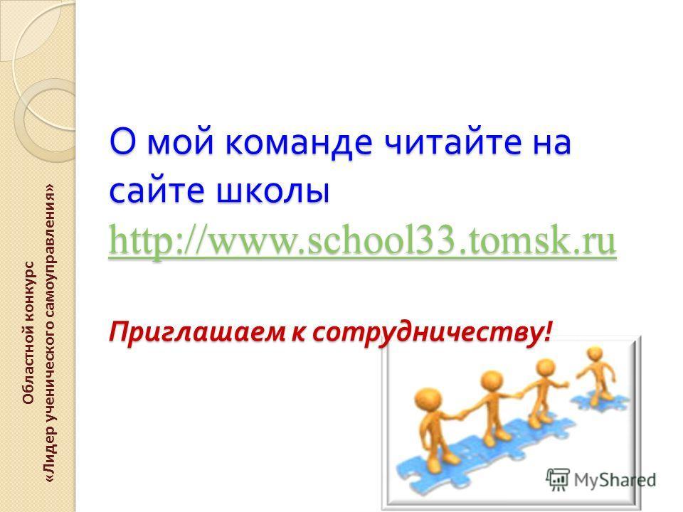 О мой команде читайте на сайте школы http://www.school33.tomsk.ru Приглашаем к сотрудничеству ! http://www.school33.tomsk.ru Областной конкурс «Лидер ученического самоуправления»