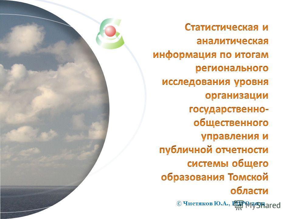 © Чистяков Ю.А., РЦРО 2012