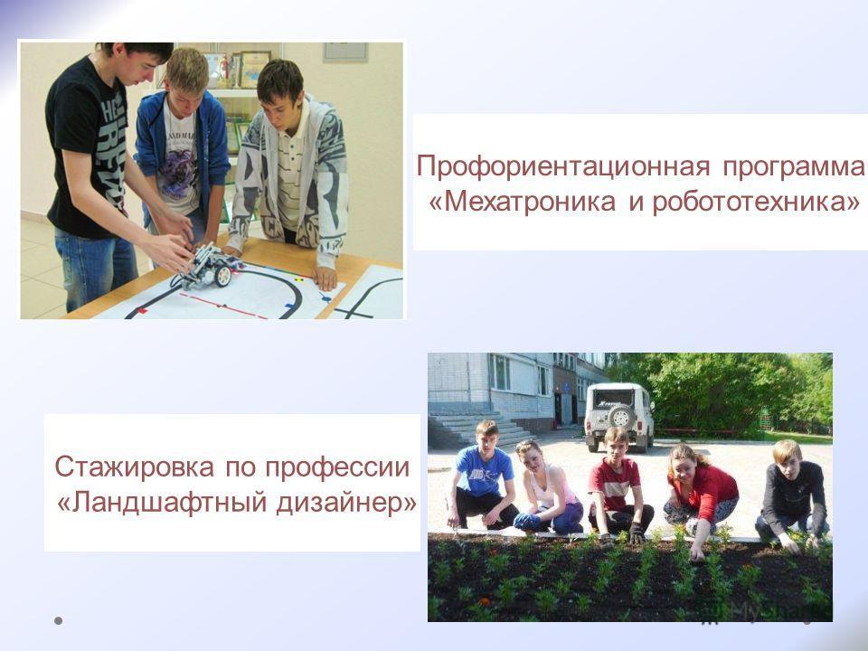 Профориентационная программа «Мехатроника и робототехника» Стажировка по профессии «Ландшафтный дизайнер»