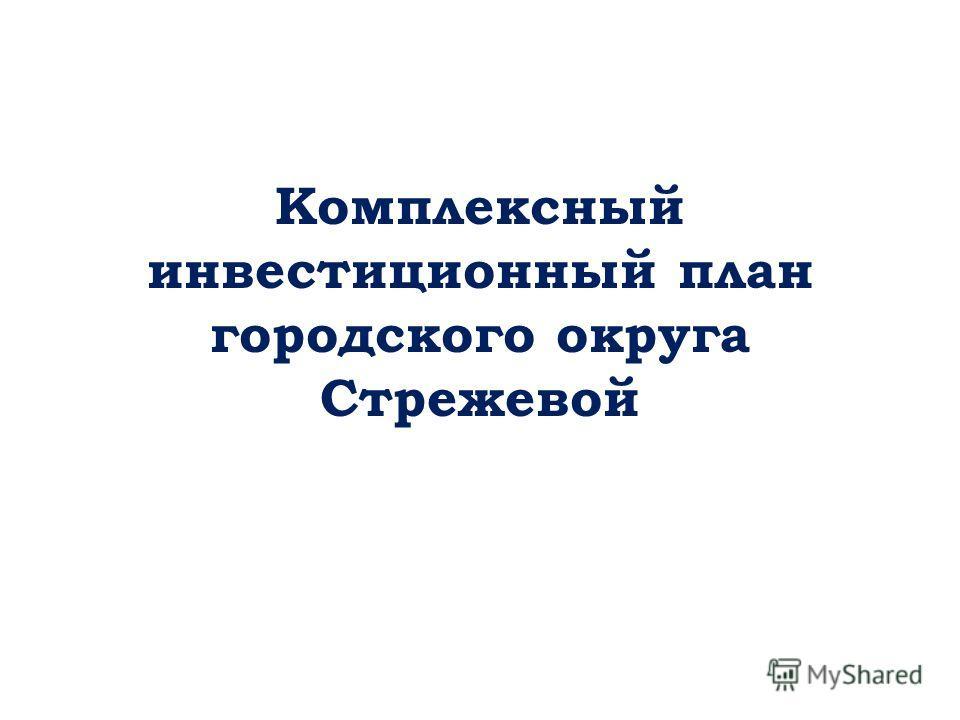 Комплексный инвестиционный план городского округа Стрежевой