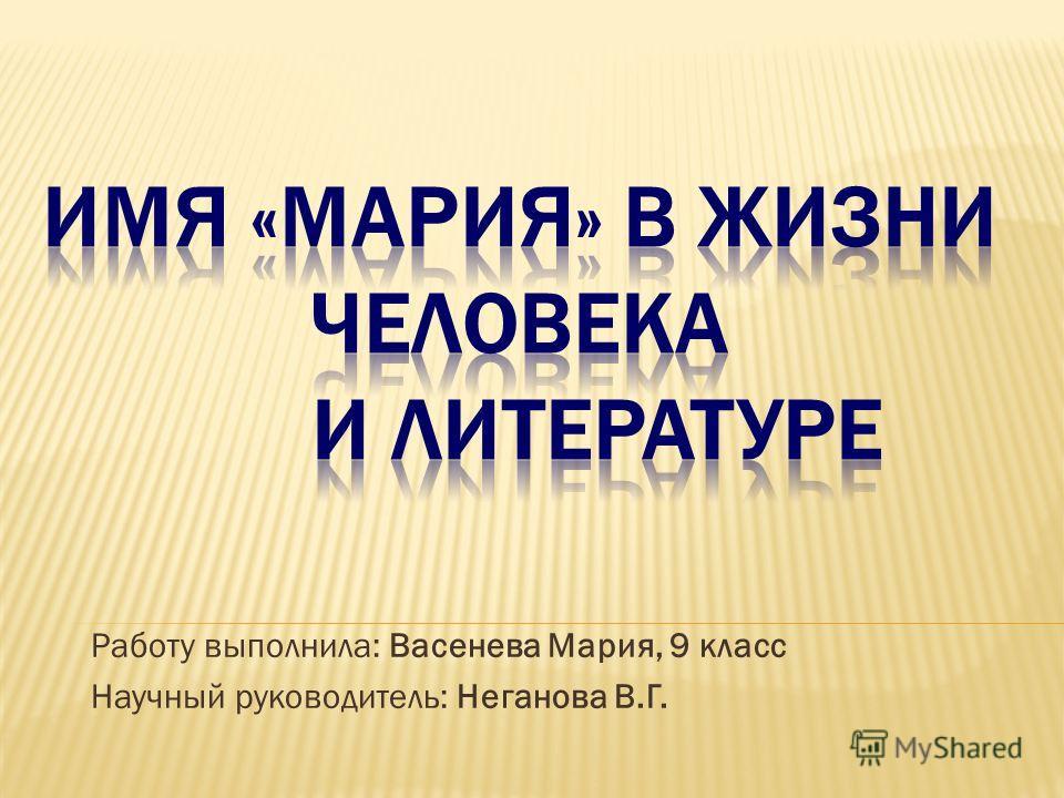 Работу выполнила: Васенева Мария, 9 класс Научный руководитель: Неганова В.Г.