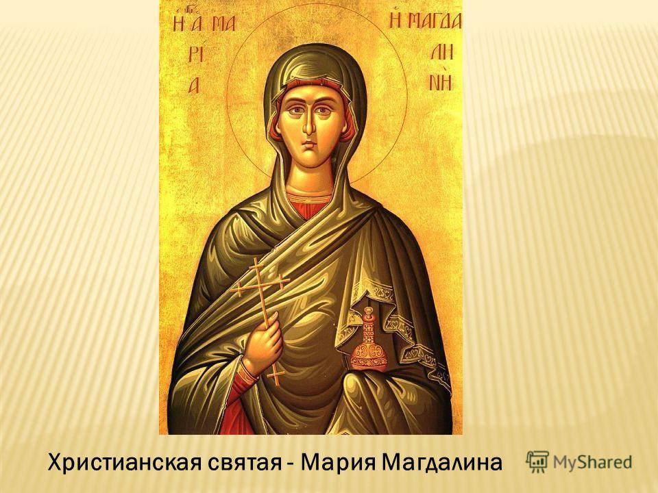 Христианская святая - Мария Магдалина