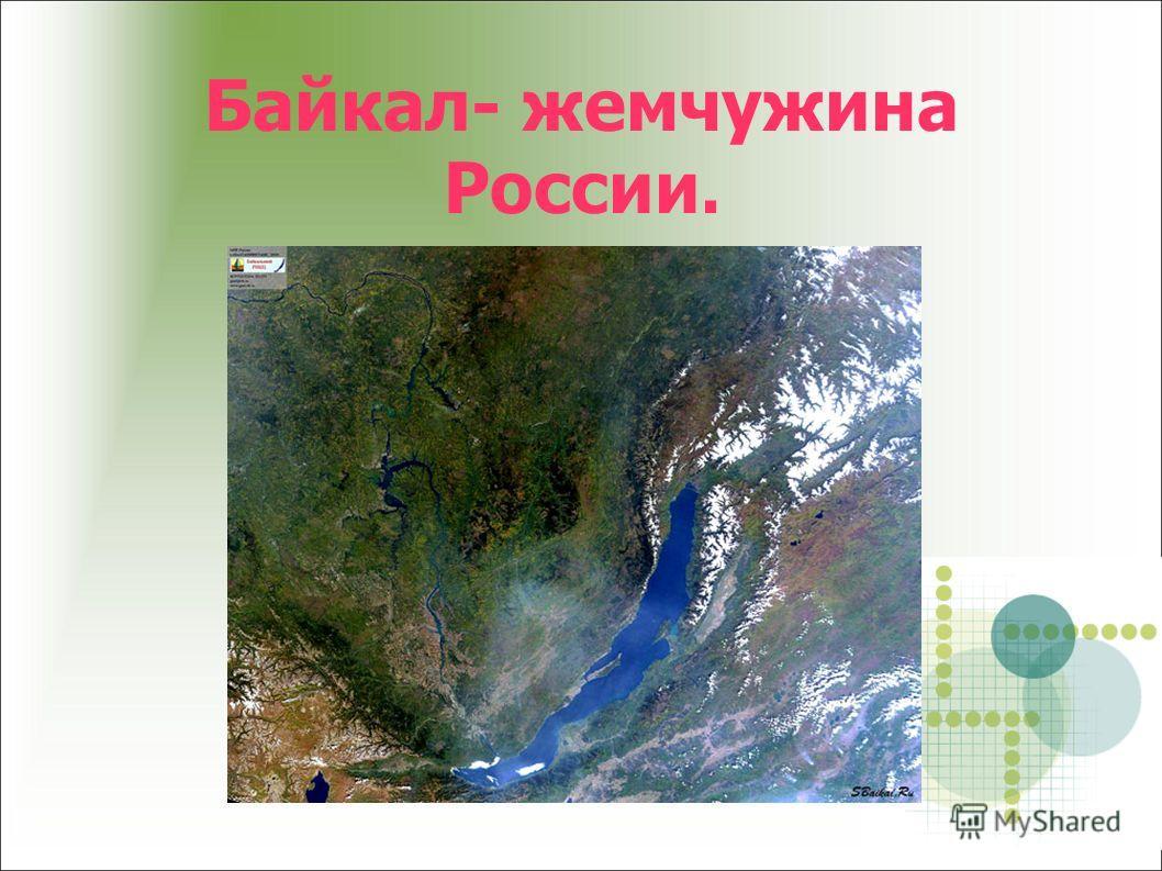Байкал- жемчужина России.