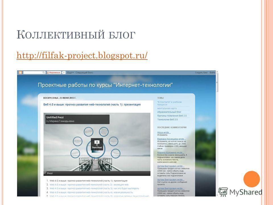 К ОЛЛЕКТИВНЫЙ БЛОГ http://filfak-project.blogspot.ru/